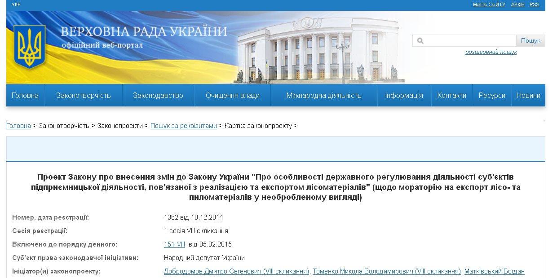 """Порошенко предложил Кихтенко """"другую ответственную работу"""" - Цензор.НЕТ 7687"""