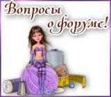 Радуга рукоделий Voprosy.1396530137