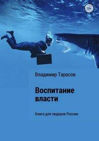 Скачать Воспитание власти. Книга для лидеров России
