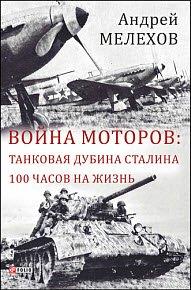Скачать Война моторов. Танковая дубина Сталина. 100 часов на жизнь (сборник)