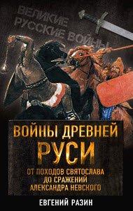 Скачать Войны Древней Руси. От походов Святослава до сражения Александра Невского