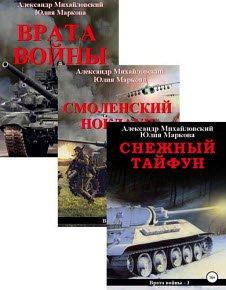 Врата войны. Цикл из 3 книг
