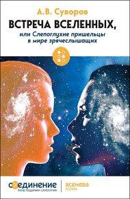 Скачать Встреча Вселенных, или Слепоглухие пришельцы в мире зрячеслышащих
