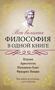 Скачать Вся великая философия в одной книге