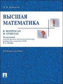 Скачать Высшая математика в вопросах и ответах