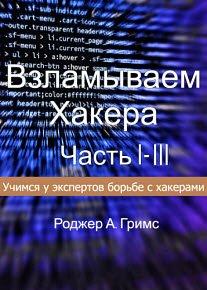 Скачать Взламываем Хакера. Учимся у экспертов борьбе с хакерами. Части 1-3