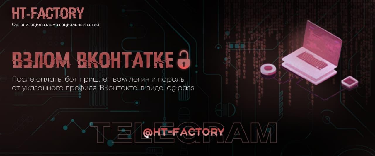 Бот для Взлома страницы ВКонтакте   Взлом ВКонтакте   АКТУАЛЬНО