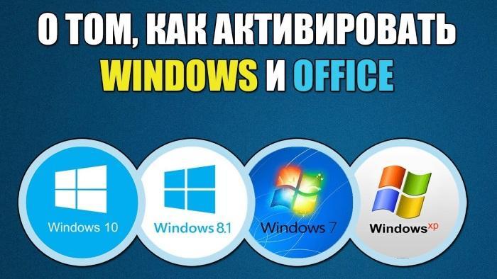 Активация Windows 10 и Microsoft Office 2010