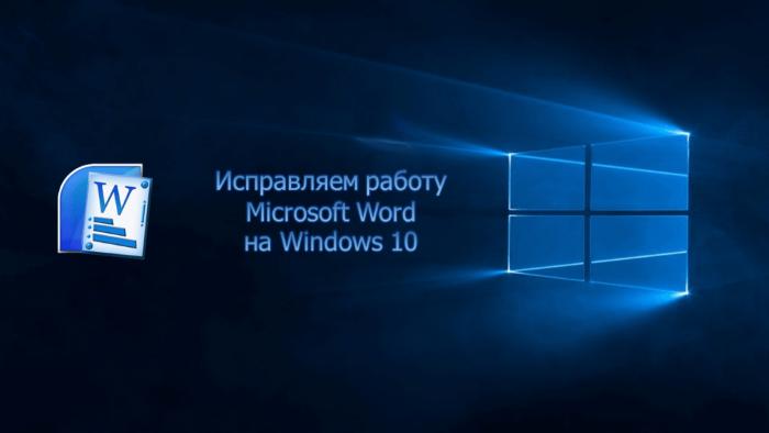 Исправляем функциональность Microsoft Word на Windows 10