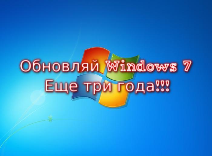 BypassESU скачать для Windows 7