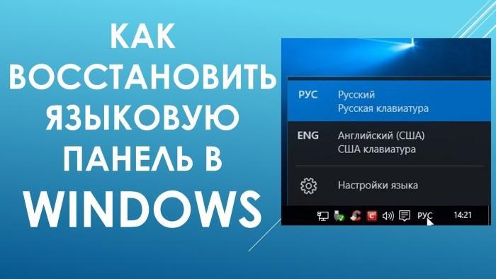 Исправляем языковаую панель в Windows 8.1