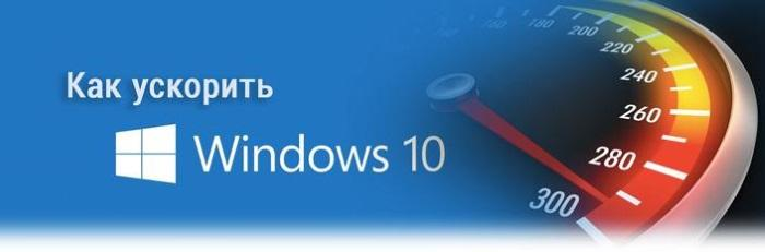 Ускоряем Windows 10 - оптимизация системы