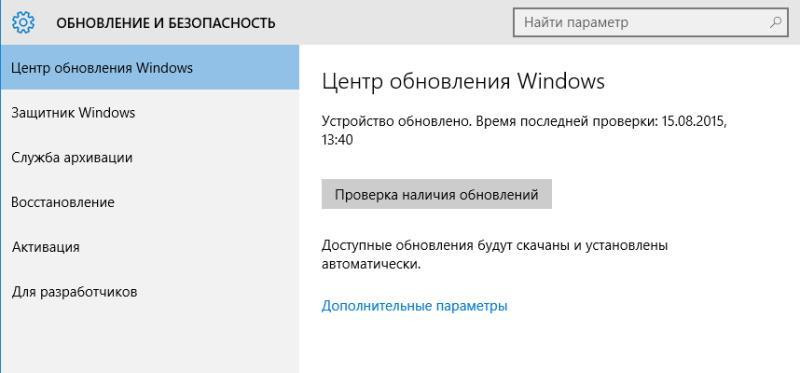 Устанавливаем период для отложенных обновлений в Windows 10