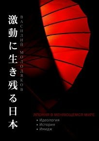 Скачать Япония в меняющемся мире. Идеология. История. Имидж бесплатно