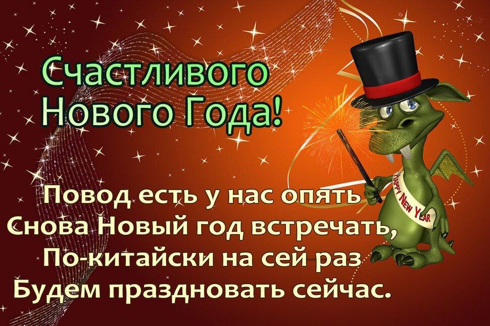 http://ipic.su/img/img7/fs/yarkaya-otkritka-na-kitaiskii-novii-god.1579967647.jpg