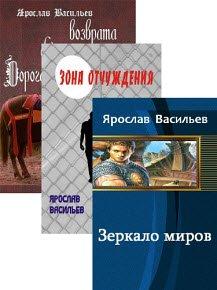 Скачать Сборник произведений Я.Васильева (11 книг)