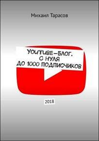 Скачать YouTube-блог. С нуля до 1000 подписчиков
