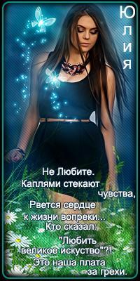 http://ipic.su/img/img7/fs/yuliya.1463500549.jpg