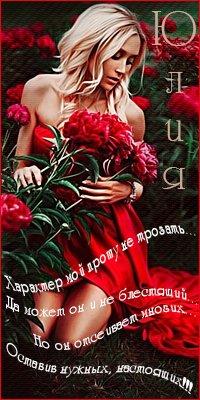http://ipic.su/img/img7/fs/yuliya1.1460286458.jpg