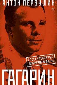 Скачать Юрий Гагарин. Один полет и вся жизнь. Полная биография первого космонавта планеты Земля