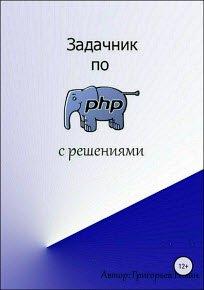 Скачать Задачник по PHP (с решениями)
