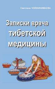 Скачать Записки врача тибетской медицины