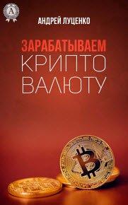 Скачать Зарабатываем криптовалюту