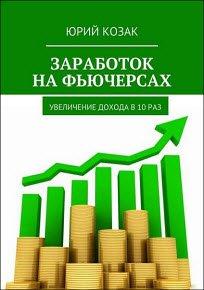 Скачать Заработок на фьючерсах. Увеличение дохода в 10 раз