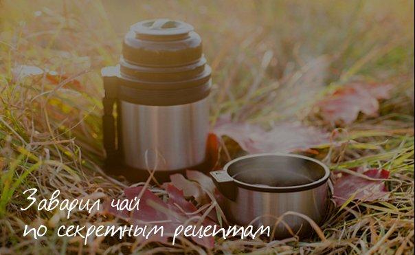 всем чая