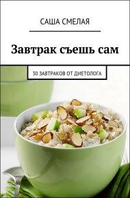 Скачать Завтрак съешь сам. 30 завтраков от диетолога