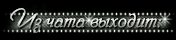 http://ipic.su/img/img7/fs/zchtavyhodt.1446310086.png