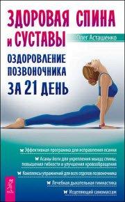 Скачать Здоровая спина и суставы. Оздоровление позвоночника за 21 день