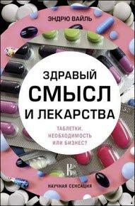 Скачать Здравый смысл и лекарства. Таблетки. Необходимость или бизнес?