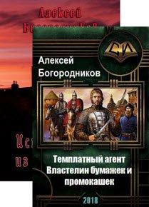 Скачать Алексей Богородников. Сборник из 3 книг