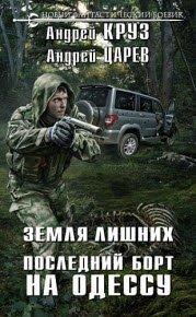 Скачать Земля лишних. Последний борт на Одессу