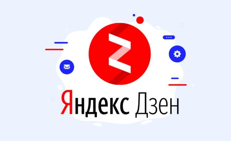 Яндекс Дзен читать