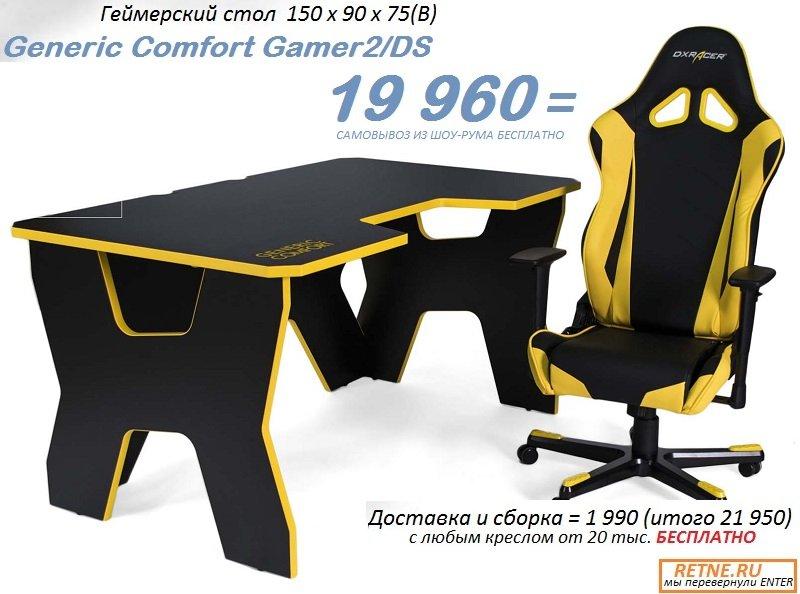 Стол Generic Comfort Gamer2/DS/NY