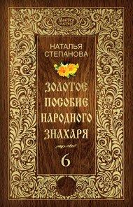 Скачать Золотое пособие народного знахаря. Книга 6