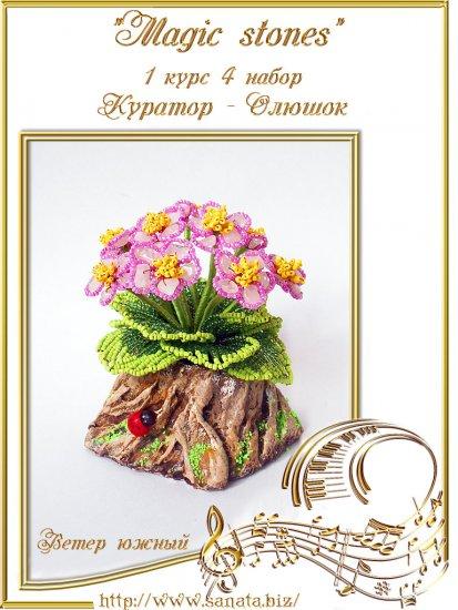 """Лучшая работа Факультета """"Magic stones""""  1-1.1416760189"""