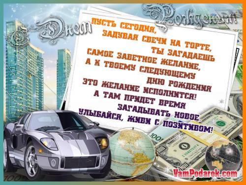 Поздравляем с Днем рождения Дилика (dilik73) 18509.1576035903
