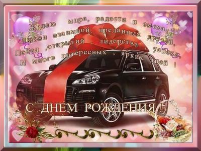 Поздравляем с Днем рождения Дилик (dilik73) 19376580.1544505115