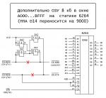 Радио-86РК: Расширение ОЗУ Dop.1545957893