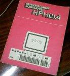 """""""ИРИША"""". Статьи, заметки, очерки, разное... Krasnayakniga.1555251858"""