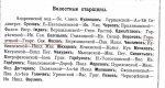 NosovGeorgijSemenovich.1367171870.jpg