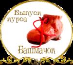 """Выпуск работ факультета """"Башмачок"""". Anons.1551288299"""