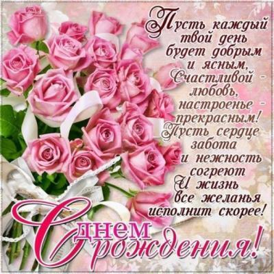 Поздравляем с Днем Рождения Ольгу (Качалова Ольга) FOla6ux4Zr8.1543730717