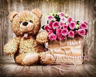 Поздравляем с Днем Рождения Светлану (вязунья) S-dnem-rozhdeniya-zhenshine-91-gap.1575557796