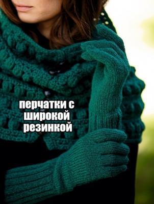 Стильные вязаные перчатки Stilnye-vjazanye-perchatki-images-big.1554866655