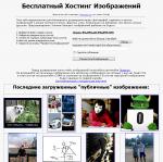 image1231.1287733383 Большой обзор хостингов изображений. Тестирование имеющихся и советы по созданию своего хостинга изображений.