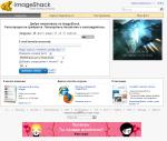 imageshack1.1287662867 Большой обзор хостингов изображений. Тестирование имеющихся и советы по созданию своего хостинга изображений.